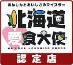 北海道愛食大使