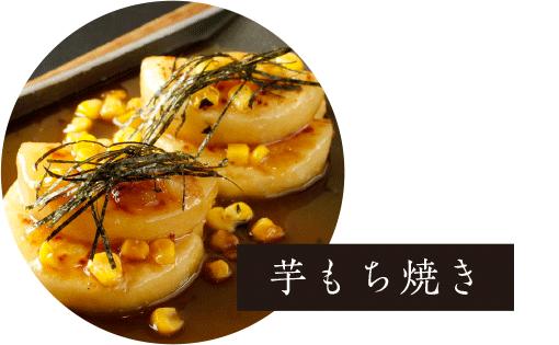 芋もち焼き