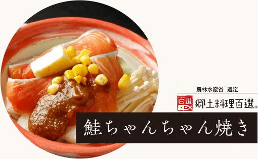 鮭ちゃんちゃん焼き